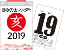 2019年 日めくりカレンダー B6