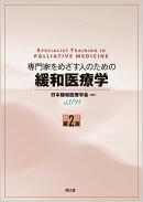 専門家をめざす人のための緩和医療学(改訂第2版)
