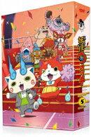 妖怪ウォッチ DVD-BOX5