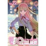 UQ HOLDER!(22) (少年マガジンKC)