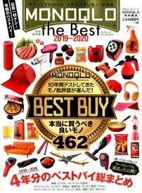 MONOQLO the Best(2019〜2020) (100%ムックシリーズ MONOQLO特別編集)