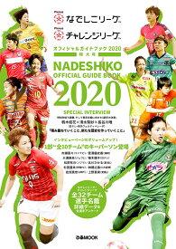 Plenusなでしこリーグ/Plenusチャレンジリーグオフィシャルガイドブック(2020) (ぴあMOOK)