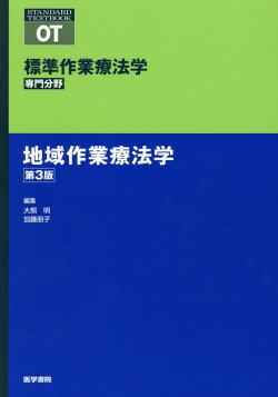 地域作業療法学 第3版