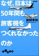 なぜ、日本は50年間も旅客機をつくれなかったのか