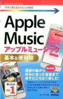 AppleMusic基本&便利技