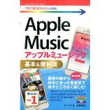 AppleMusic基本&便利技 (今すぐ使えるかんたんmini)