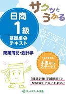 サクッとうかる日商1級商業簿記・会計学基礎編1テキスト