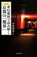 重ね地図で読み解く京都の「魔界」