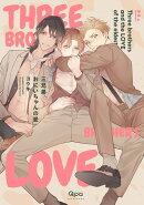 三兄弟、おにいちゃんの愛( )