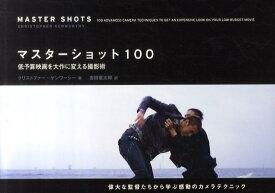 マスターショット100 : 低予算映画を大作に変える撮影術