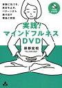 DVD>実践!マインドフルネスDVD 体験に気づき、反応を止め、パターンから抜け出す理論 (<DVD>) [ 熊野宏昭 ]