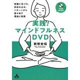 DVD>実践!マインドフルネスDVD (<DVD>)