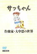 歌の誕生「サッちゃん〜作曲家・大中恩の世界〜」