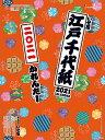 江戸千代紙(いせ辰)(2021年1月始まりカレンダー)