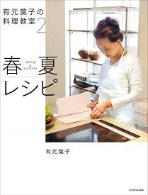 有元葉子の料理教室2 春夏レシピ [ 有元 葉子 ]