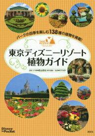 Disney in Pocket 東京ディズニーリゾート植物ガイド [ 畑山 信也(東京図鑑) ]