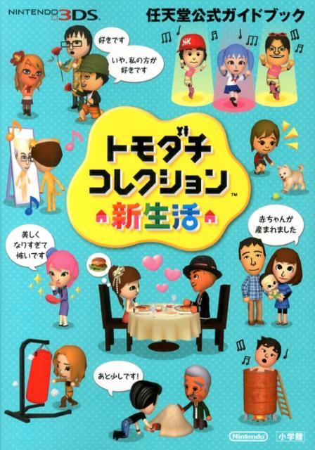 トモダチコレクション新生活 任天堂公式ガイドブック NINTENDO3DS