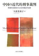 中国の近代的刑事裁判