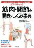 ぜんぶわかる筋肉・関節の動きとしくみ事典