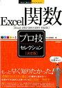 今すぐ使えるかんたんEx Excel関数 [決定版] プロ技セレクション[Excel 2013/2010/2007対応版] (今すぐ使えるかんたんEx) [ 井...