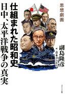 思想劇画仕組まれた昭和史日中、太平洋戦争の真実