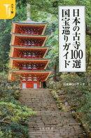 日本の古寺100選国宝巡りガイド