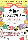 女性のビジネスマナー パーフェクトブック [ 松本昌子 ]