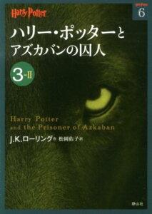 ハリー・ポッターとアズカバンの囚人(3-2) (ハリー・ポッター文庫) [ J.K.ローリング ]
