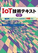 IoT技術テキスト 第2版 - MCPC「IoTシステム技術検定 中級」対応 -
