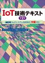 IoT技術テキスト 第2版 - MCPC「IoTシステム技術検定 中級」対応 - [ モバイルコンピューティング推進コンソーシアム ]