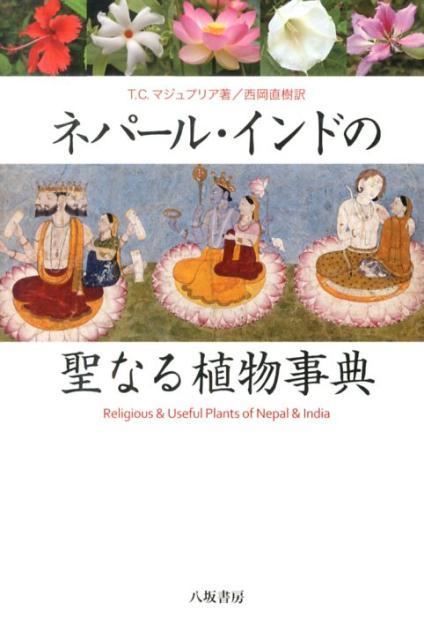 ネパール・インドの聖なる植物事典 [ トゥリロク・チャンドラ・マジュプリア ]