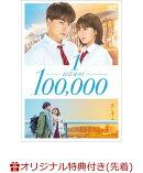 【楽天ブックス限定先着特典】10万分の1 DVDスタンダード・エディション(2L判ブロマイド)