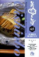 美味しんぼ〔小学館文庫〕(65)