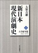 新日本現代演劇史(4(大学紛争篇(1967-19)