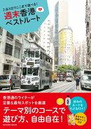 2泊3日でここまで遊べる! 週末香港ベストルート