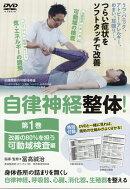 DVD>自律神経整体!(第1巻)