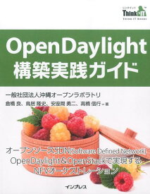 OpenDaylight構築実践ガイド オープンソースSDN(Software Defin (THINK IT BOOKS) [ 倉橋良 ]