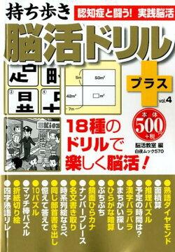 持ち歩き脳活ドリルプラス(vol.4)