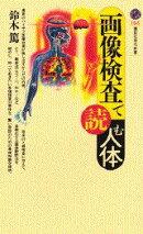 画像検査で読む人体