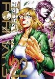 テラフォーマーズ(22) (ヤングジャンプコミックス)