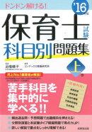 保育士試験科目別問題集('16年版 上巻)