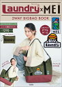 Laundry×MEI 2WAY BIG BAG BOOK ([バラエティ])