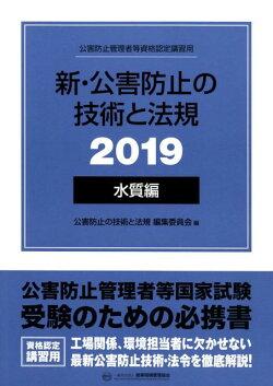 新・公害防止の技術と法規水質編(全3冊セット)(2019)