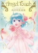Angel Touch ~エンジェルタッチ~ 高田明美画集