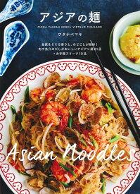アジアの麺 [ ワタナベ マキ ]
