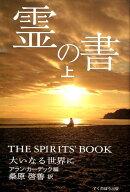 霊の書(上)
