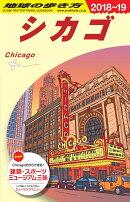 B11 地球の歩き方 シカゴ 2018〜2019