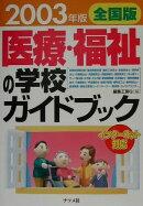 医療・福祉の学校ガイドブック(2003年版)