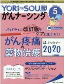 YORi-SOU がんナーシング2020年5号 (10巻5号)