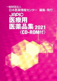 JAPIC 医療用医薬品集 2021 CD-ROM付 [ 一般財団法人日本医薬情報センター ]